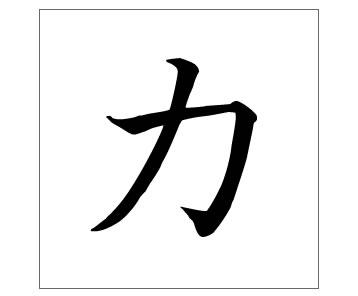 2018年「今年の漢字」生稲晃子さん「力」