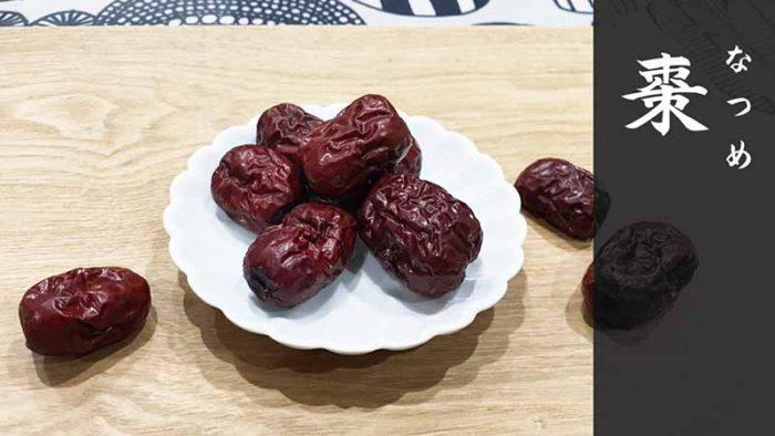 【なつめ】楊貴妃も愛した美肌アンチエイジング食材(レシピあり)