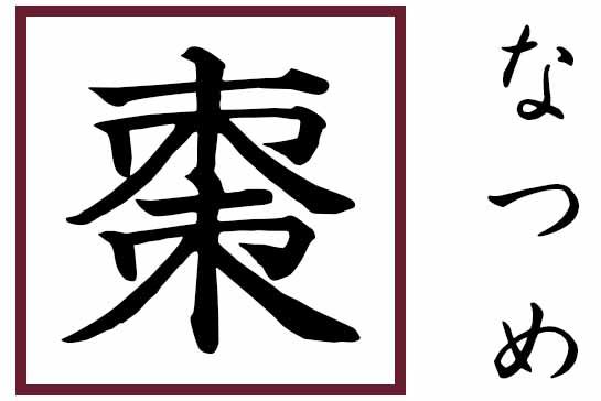 なつめの漢字は棗