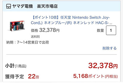 Nintendo Switch ヤマダ電機 楽天市場店