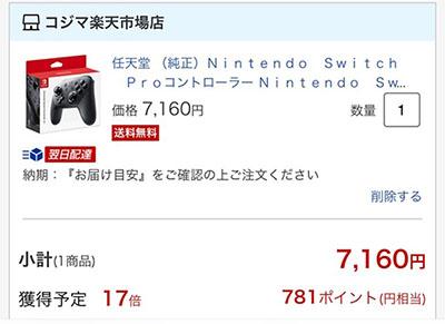 任天堂 (純正)Nintendo Switch Proコントローラー コジマ楽天市場店で購入