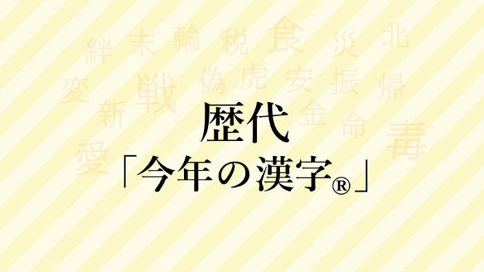 歴代の「今年の漢字®」公募で一位、一年の世相が漢字でよく表現されている件。