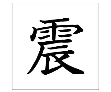 1995年「震」シン/ふるう・ふるえる