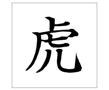 2003年「虎」コ/とら