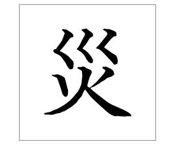 2004年「災」サイ/わざわい