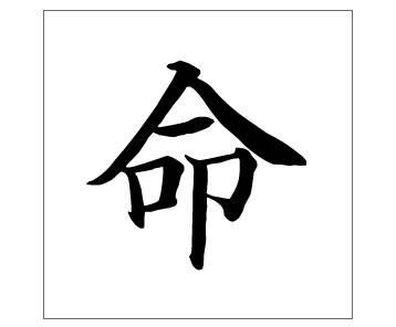 2006年「命」メイ・ミョウ/いのち