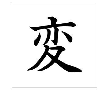 2008年「変」ヘン/かわる・かえる