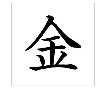 2012年「金」キン・コン/かね・かな・こがね