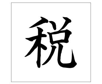 2014年「税」ゼイ・セイ/みつぎ
