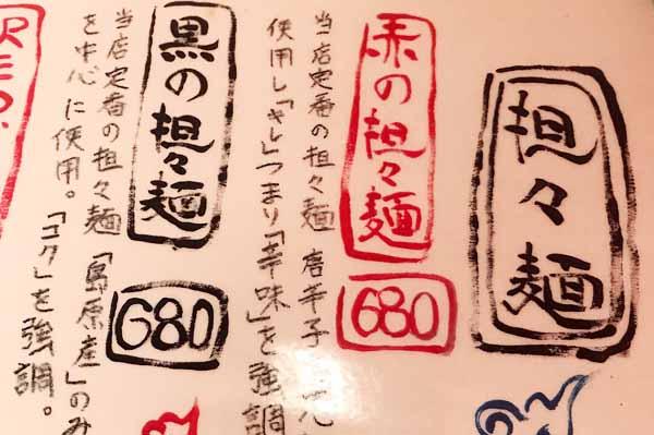 大丈夫屋紅蘭亭 赤の担々麺 黒の担々麺 メニュー表