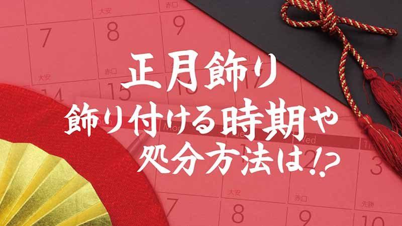 正月飾り【鏡餅・門松・しめ縄】飾り付ける時期や処分方法!