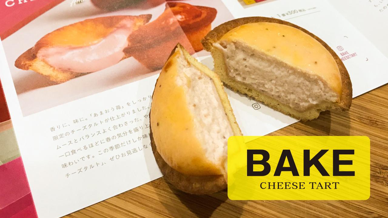 【ベイクチーズタルト】期間限定「あまおう苺チーズタルト」2019-アミュプラザ長崎店