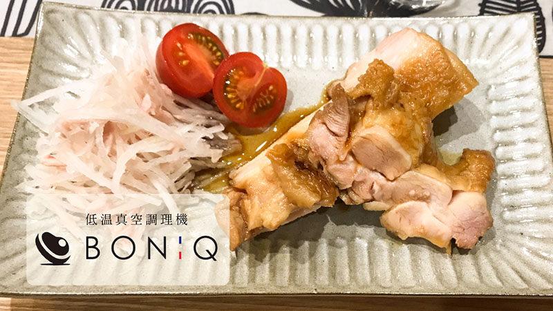 レシピ【BONIQ真空低温調理器】香ばしい!鶏の照り焼き-子どもに一番人気レシピ!