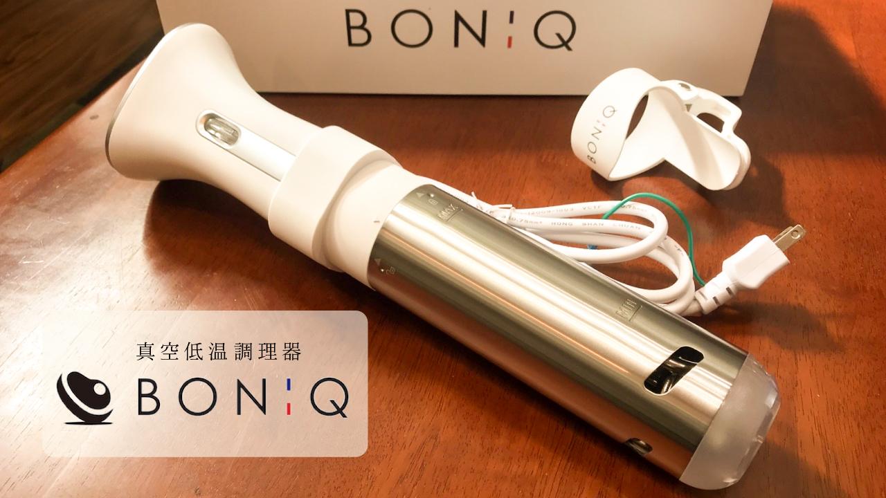 【BONIQ真空低温調理器】欧米で人気-ミディアムレアのお肉が作れる-BONIQ-ボニークが今熱い!