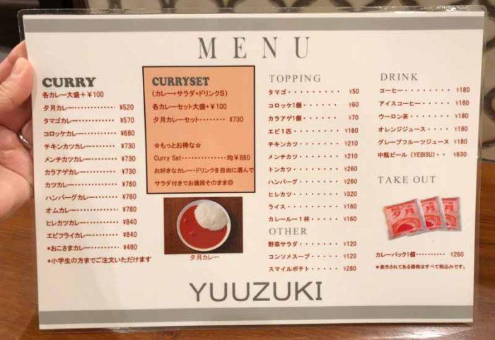 長崎カレーの夕月 メニュー表