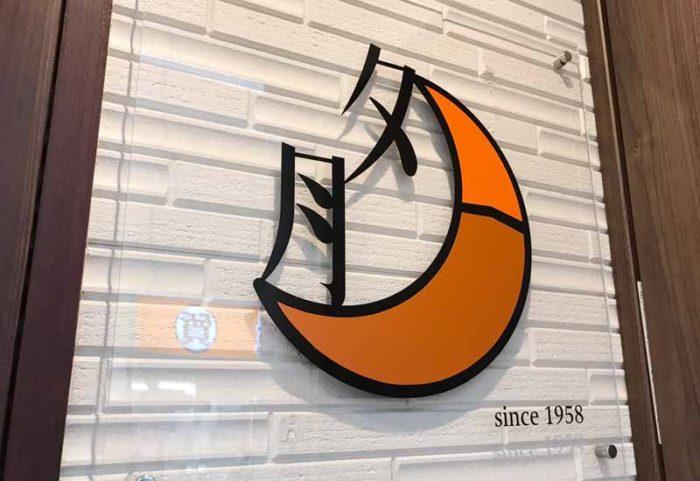長崎カレーの夕月 ロゴがかわいい