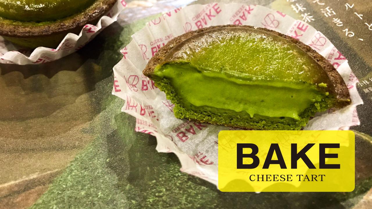 【ベイクチーズタルト】「深緑」抹茶チーズタルト2019-アミュプラザ長崎店