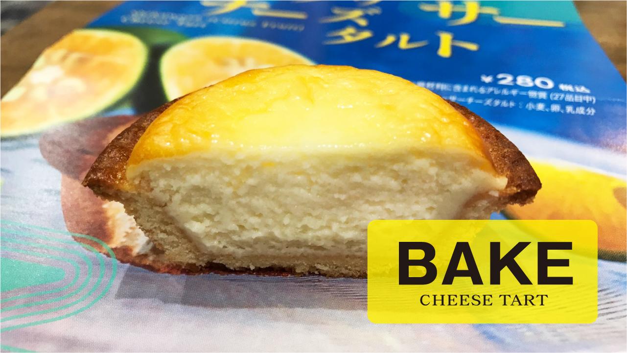 【ベイクチーズタルト】シークワーサーチーズタルト2019夏-アミュプラザ長崎店