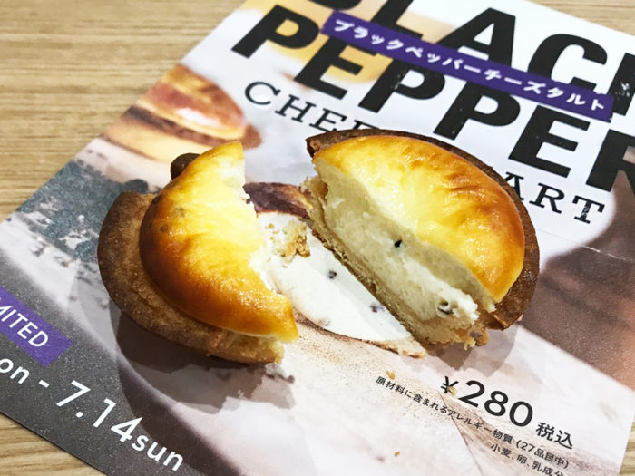 【ベイクチーズタルト】ブランド初の塩味タルト「ブラックペッパーチーズタルト」-アミュプラザ長崎店 カットした感じ