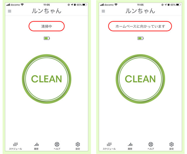 ルンバWi-Fi操作対応アプリで状況確認