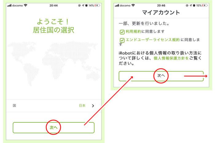ルンバ「iRobot HOME」アプリ設定