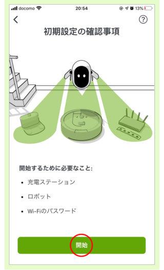 iRobot HOMEアプリ 初期設定の確認事項