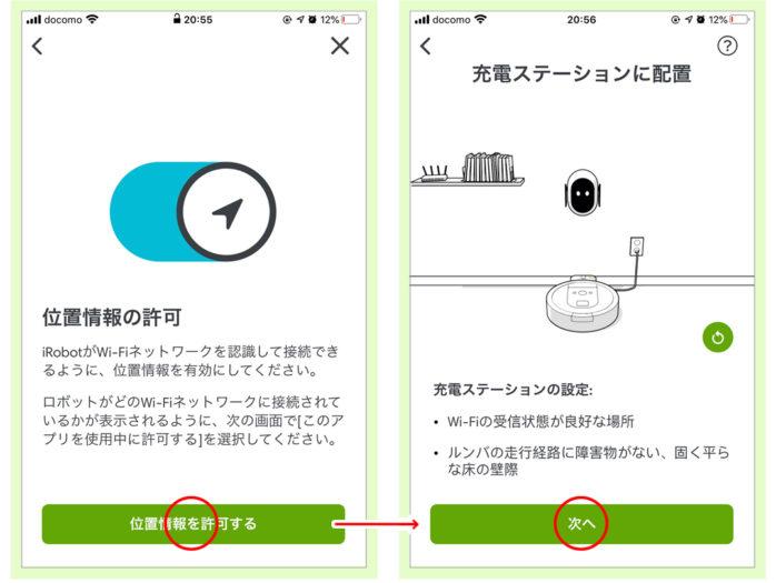 iRobot HOMEアプリ 位置情報の許可