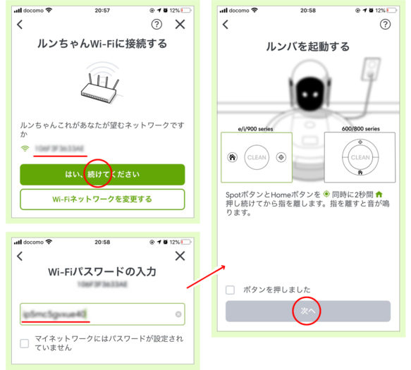 iRobot HOME Wi-Fiに接続する