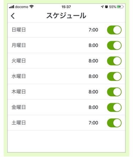 iRobot HOMEアプリ スケジュール