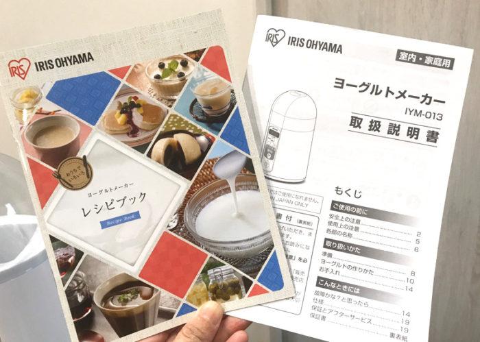 アイリスオーヤマ ヨーグルトメーカー IYM-013 取扱説明書 レシピブック