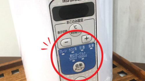 アイリスオーヤマ ヨーグルトメーカー IYM-013 操作ボタン