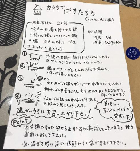 釜あげ生パスタ ぱすたろう すっぴんパスタレシピ