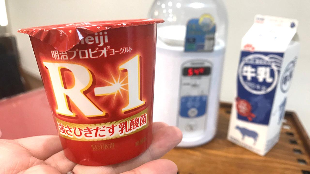 【IYM-013】明治プロビオヨーグルトR-1を種菌にして、ヨーグルトを増やしてみた!