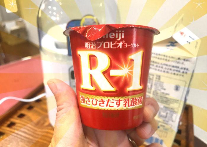 明治プロビオヨーグルトR-1【IYM-013】ヨーグルトメーカー 種菌