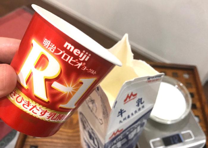明治プロビオヨーグルトR-1【IYM-013】ヨーグルトメーカー 種菌を牛乳へ