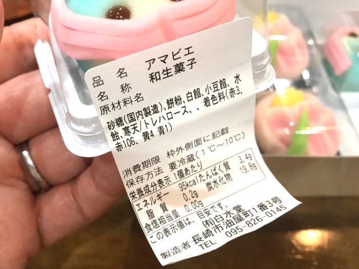 長崎白水堂 アマビエ 和生菓子 原材料