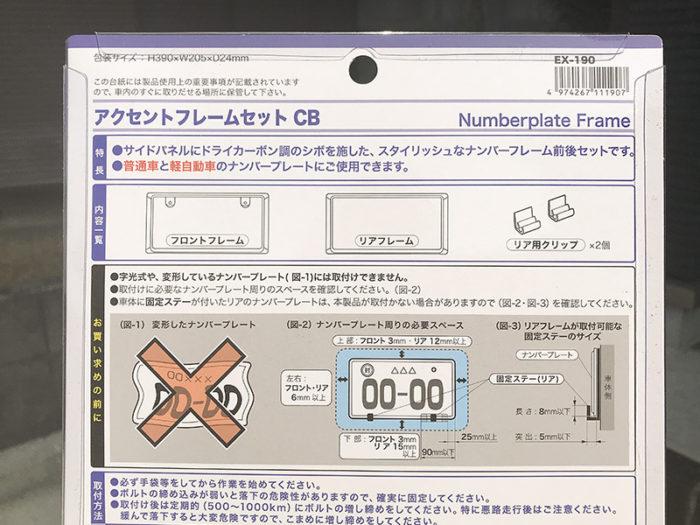 後付けナンバープレートフレーム 星光産業 CB EX-190 説明書