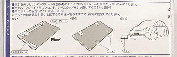 後付けナンバープレートフレーム 星光産業 CB EX-190 フロント説明書