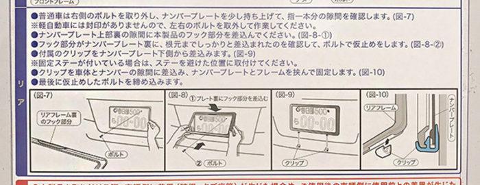 後付けナンバープレートフレーム 星光産業 CB EX-190 リア説明書