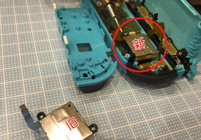 任天堂スイッチ 左のジョイコン(水色)修理 新しいスティックをはめ込む